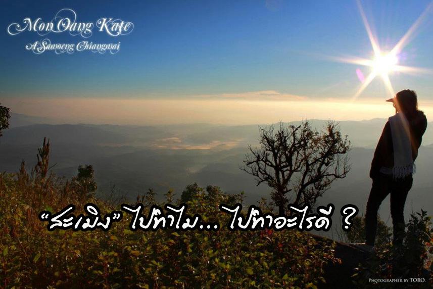 heading.samoeng