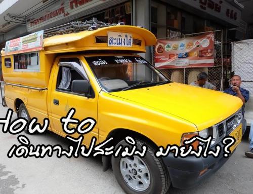 How to เดินทางไปสะเมิง มายังไง?
