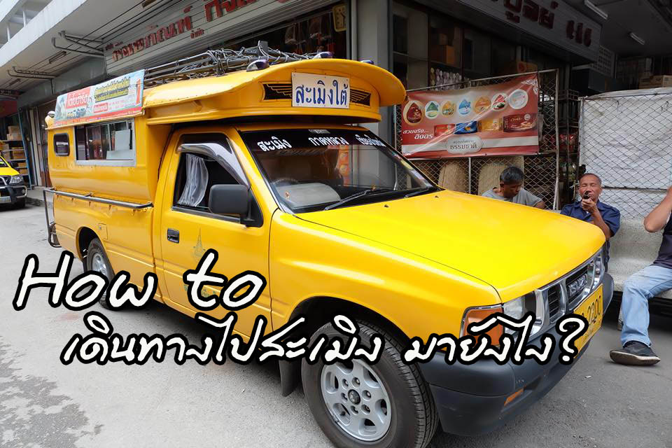 รถโดยสารสะเมิง-เชียงใหม่