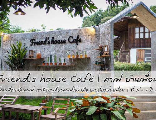 Friend's house Café |คาเฟ่ บ้านเพื่อน เมื่อบ้านเพื่อนเป็นคาเฟ่ เราจึงมาเที่ยวคาเฟ่ให้เหมือนมาเที่ยวบ้านเพื่อน(ที่สะเมิง)