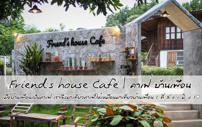 Friend's house Café คาเฟ่ บ้านเพื่อน