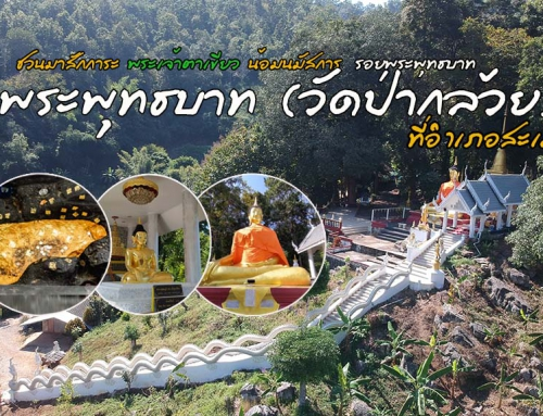 ชวนมาสักการะพระเจ้าตาเขียว น้อมนมัสการรอยพระพุทธบาท ที่พระพุทธบาท (วัดป่ากล้วย) อำเภอสะเมิง